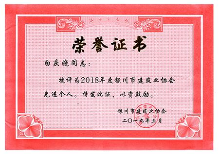 2018白庆晓先进个人证书